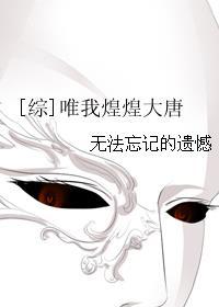[综]唯我煌煌大唐