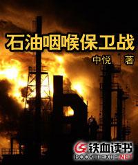 石油咽喉保卫战 (修改稿)
