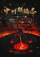 中州麒麟志