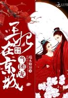 王妃在京城当团宠