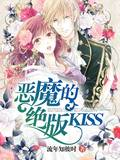 恶魔的绝版KISS