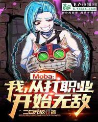 Moba:我!从打职业开始无敌