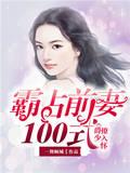 爵少撩入怀:霸占前妻100式