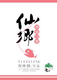 仙乡养鱼日常