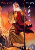 圣经解密之摩西五经