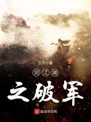 剑江湖之破军