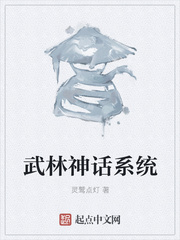 武林神话系统