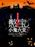 憋宝:小鬼六爻