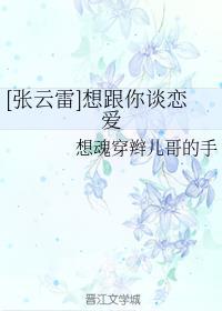 [张云雷]想跟你谈恋爱